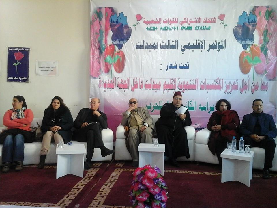 إدريس لشكر يحضر فعاليات المؤتمر الاقليمي الثالث بميدلت.