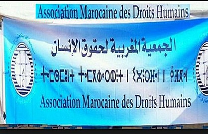 بيان الجمعية المغربية لحقوق الإنسان فرع بومية .