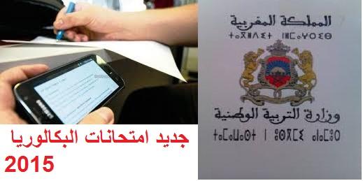 وزارة التربية تُعلن التواريخ وتدابير اجراء امتحانات الباكلوريا .
