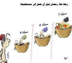 رحلة قفة رمضان