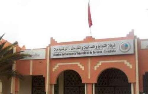 عاجل…… اخيرا مجلس جهة درعة تافيلالت يستلم مفاتيح مقر الغرفة