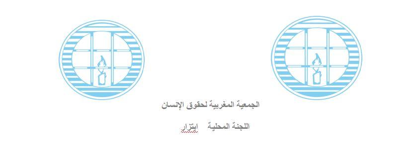 ببيان من اللجنة المحلية للجمعية المغربية لحقوق الانسان إيتزر