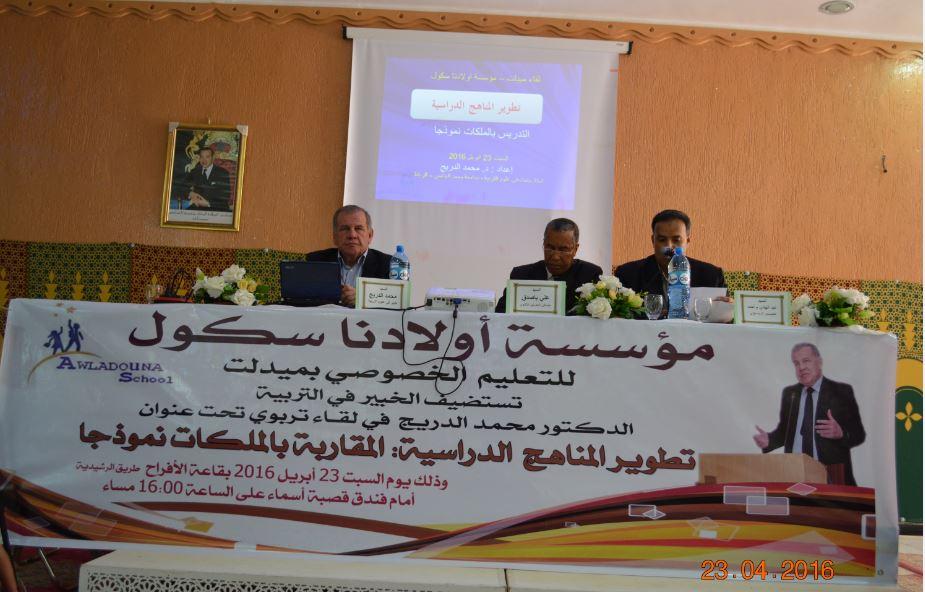 الدكتور محمد الدريج بميدلت في امسية تربوية برعاية مؤسسة اولادنا سكول