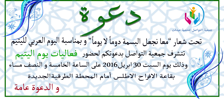 دعوة لحضور فعاليات يوم اليتيم