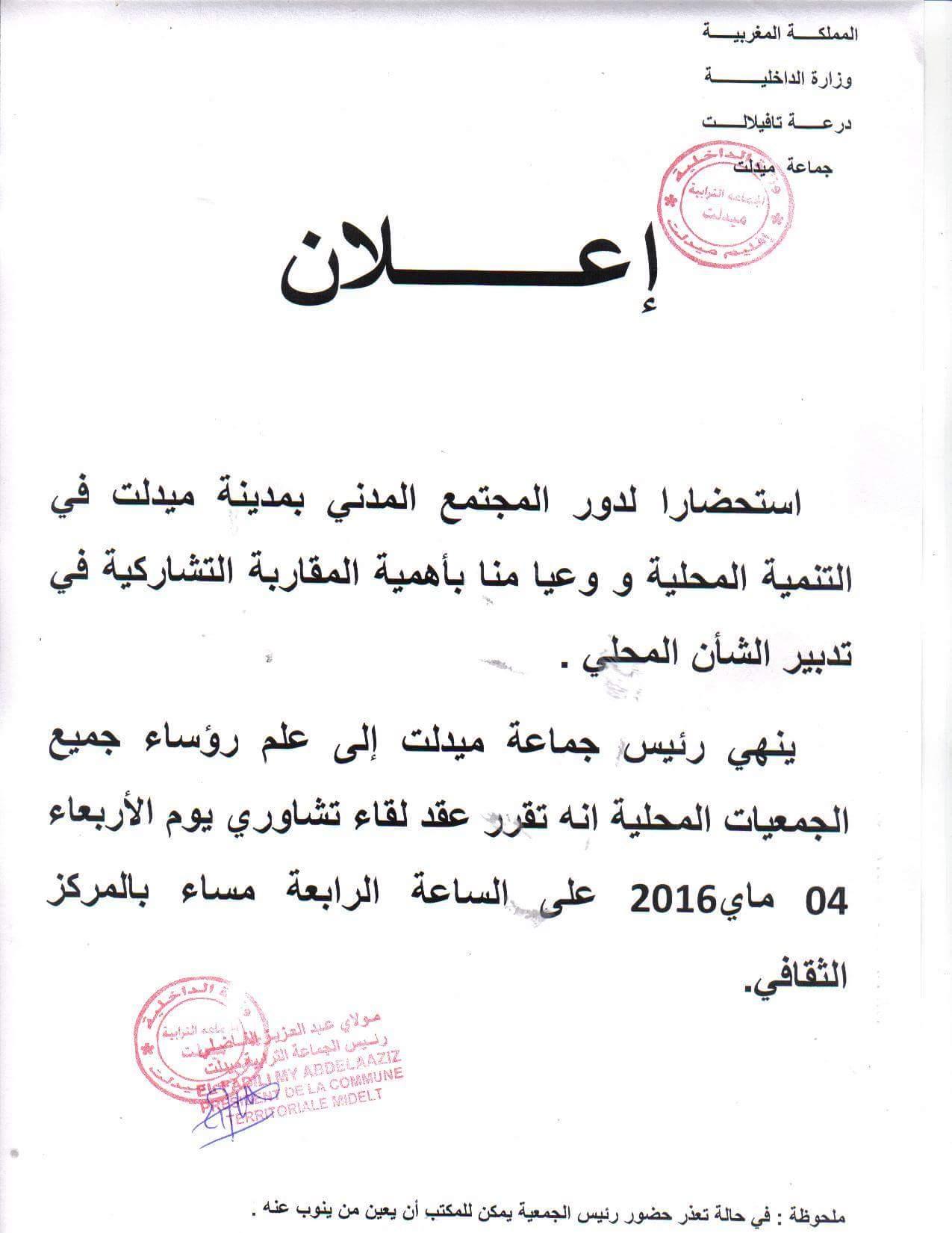 المجلس البلدي يدعو الجمعيات الى لقاء تشاوري