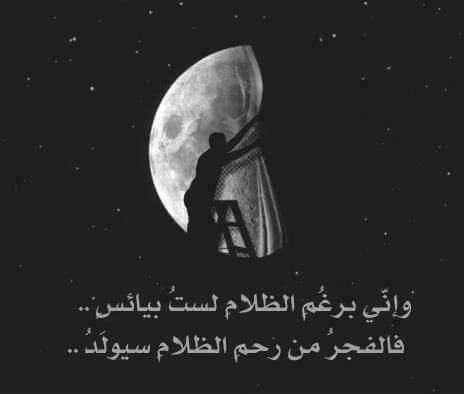 مهما طال الليل لابد من طلوع الفجر..