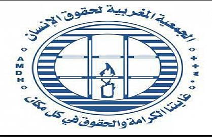 فرع الجمعية المغربية لحقوق الانسان ببومية يصدر بلاغا للرأي العام