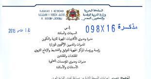 """المذكرة الوزارية حول العلاقة بين المصالح الوزارة والنقابات التعليمية، لعبة """"دوخ على المردوخ"""""""
