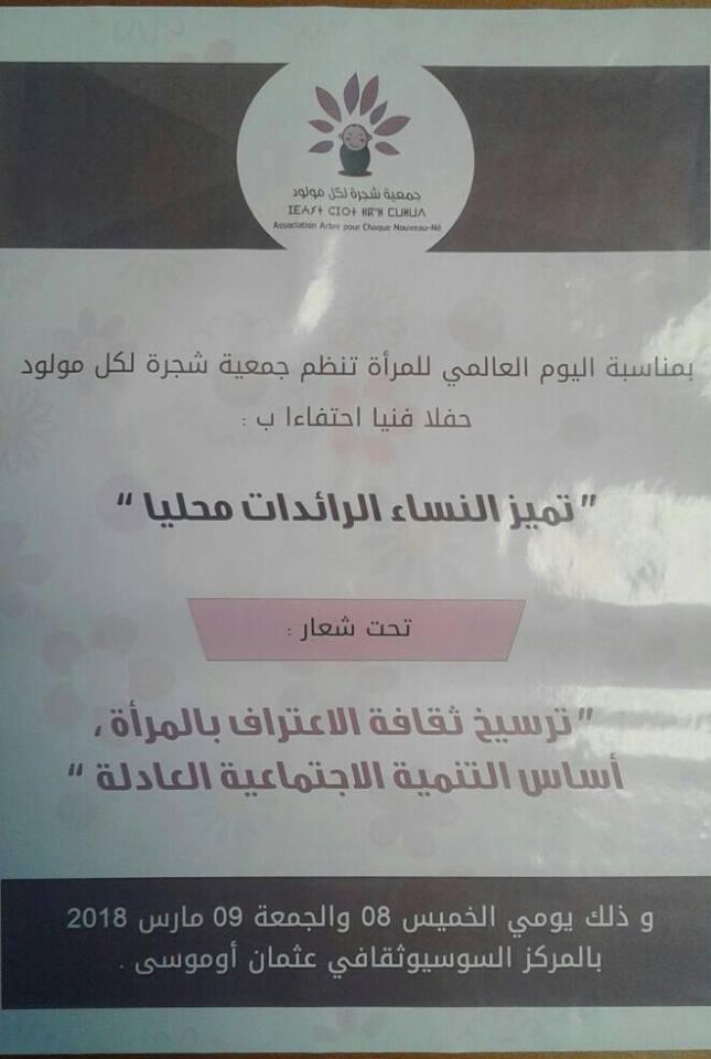 احتفال بصيغة المؤنث بالمركز السوسيوثقافي عثمان وموسى بميدلت