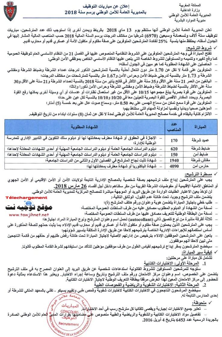 إعلان عن مباريات التوظيف بالمديرية العامة للأمن الوطني برسم سنة 2018