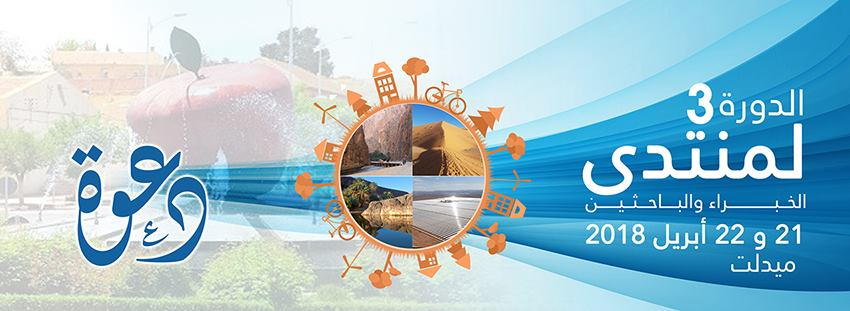 بميدلت مؤسسة درعة تافيلالت تسلط الضوء على تحديات الموارد المائية في افريقيا.