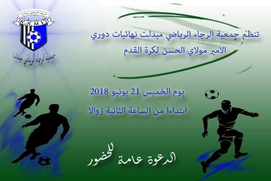 دعوة لحضور اطوار المباريات النهائية وحفل توزيع الجوائز على المشاركين.