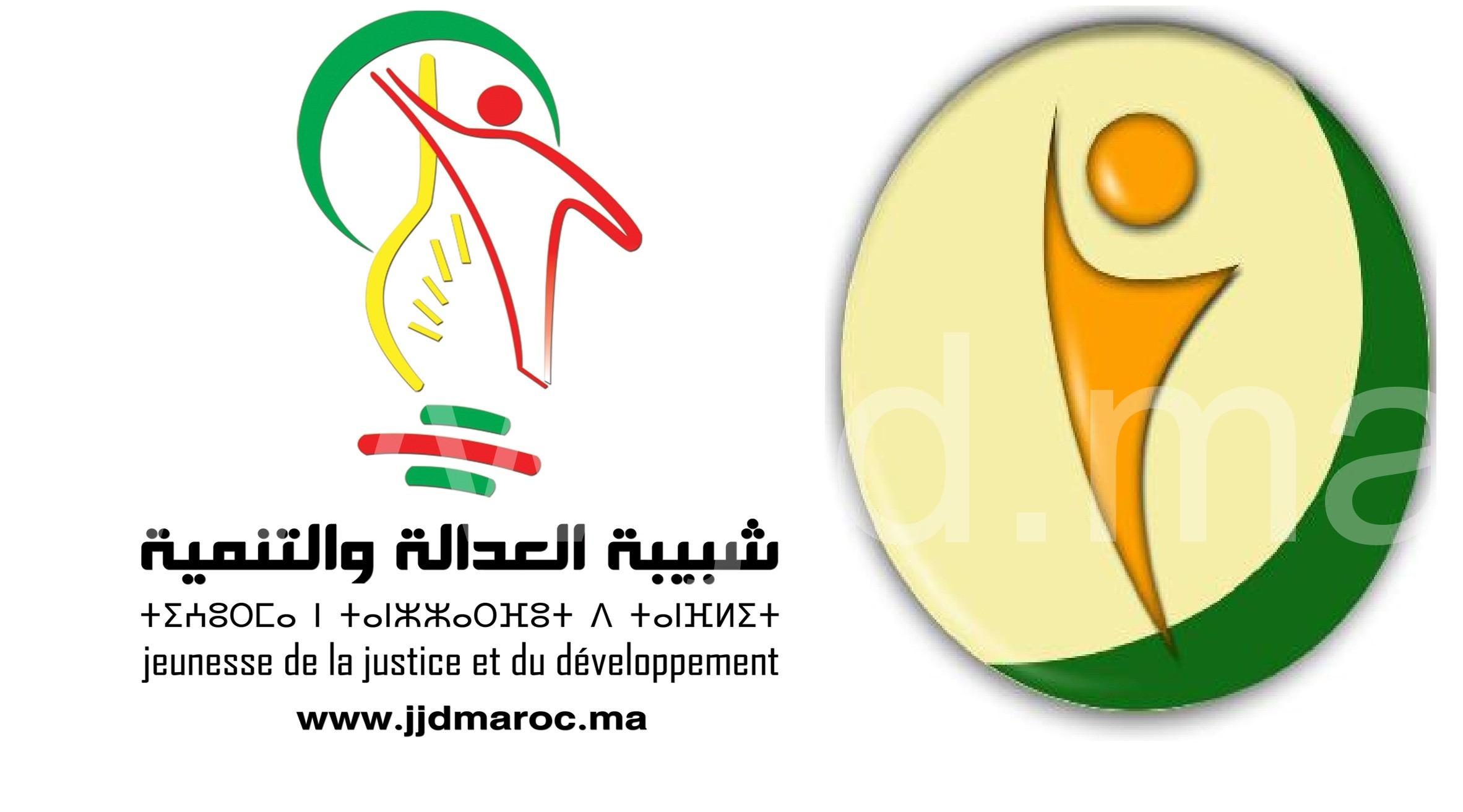 شبيبة العدالة والتنمية تعقد مؤتمرها الإقليمي