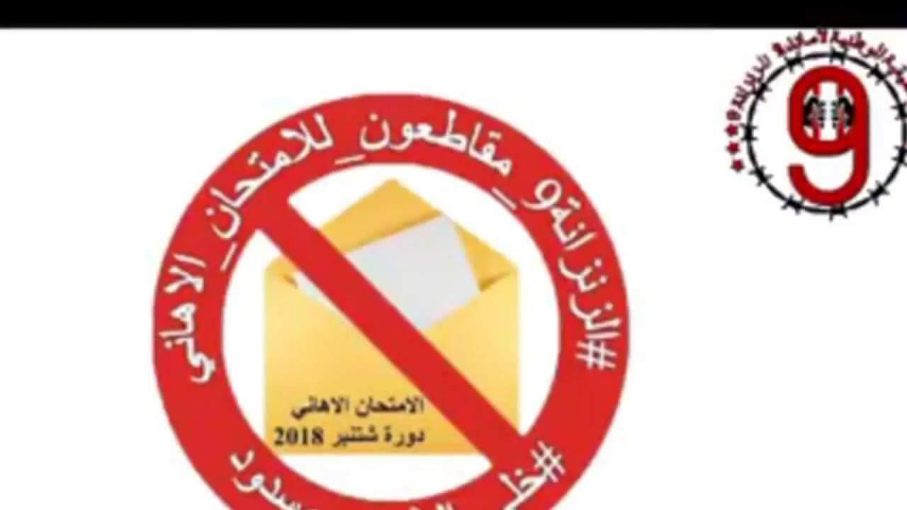 أصحاب الزنزانة 9 بميدلت ينتفضون ضد وزارة التربية الوطنية.