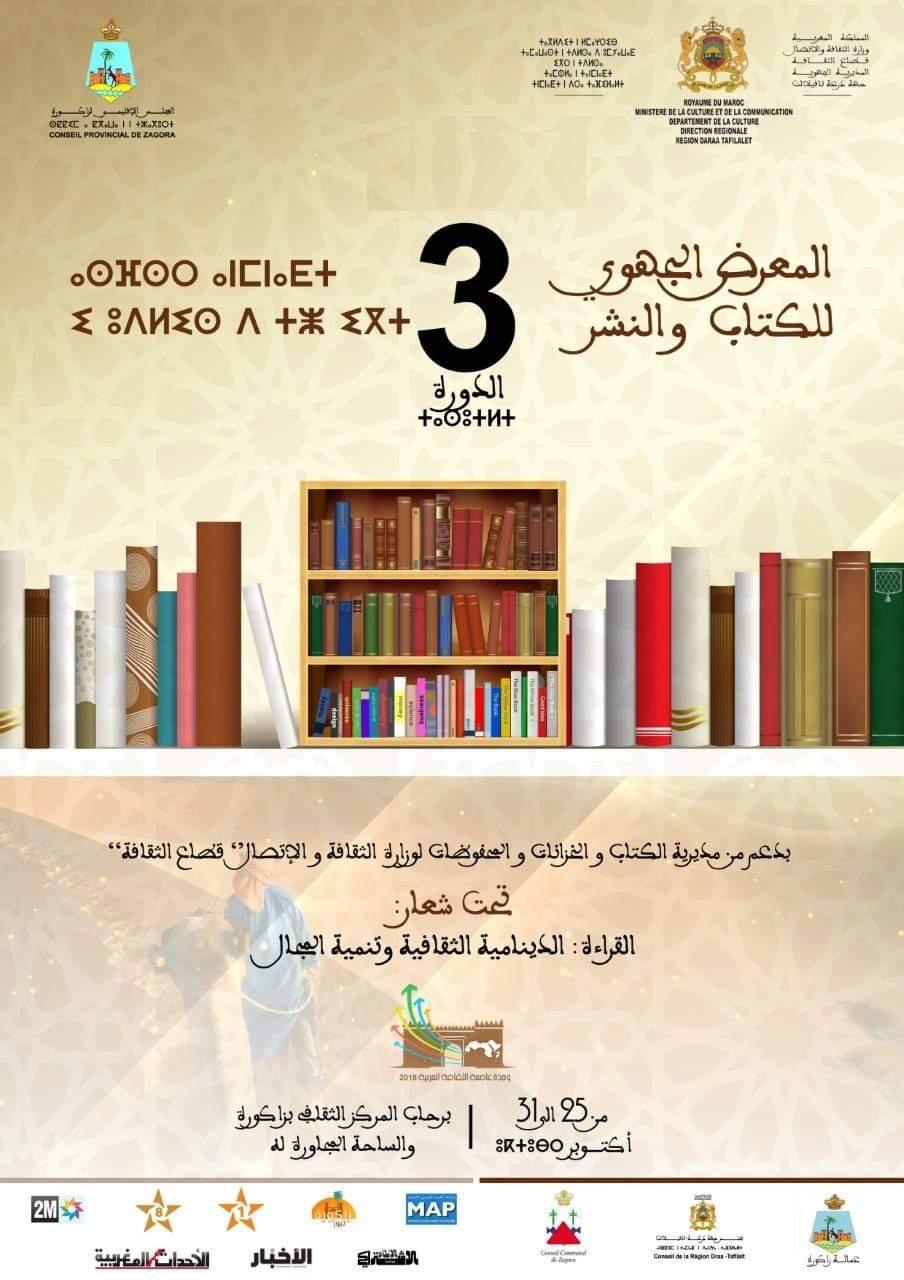 النسخة الثالثة للمعرض الجهوي للكتاب والنشر يحط الرحال بزاكورة