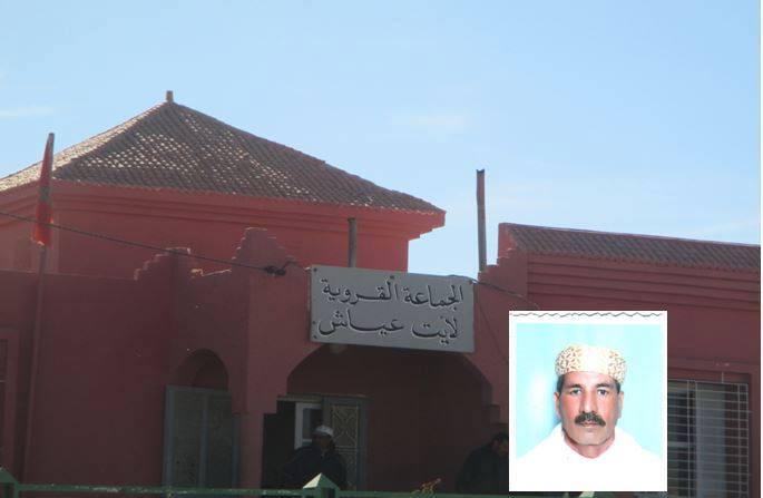 إعتقال رئيس الجماعة الترابية لايت عياش مجرد إشاعة