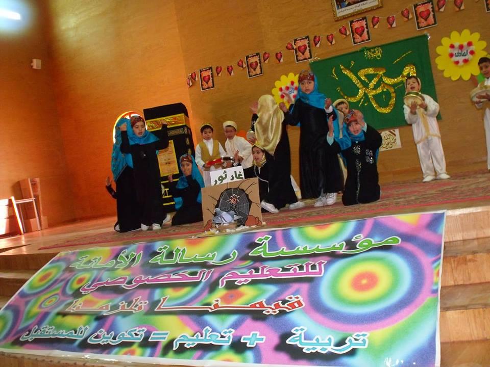 مؤسسة رسالة الأمانة للتعليم الخصوصي تنظم أمسية دينية .