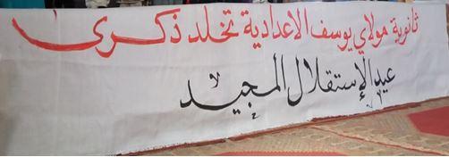 ثانوية مولاي يوسف الإعدادية بميدلت تخلد الذكرى 43 للمسيرة الخضراء والذكرى 63 لعيد الإستقلال
