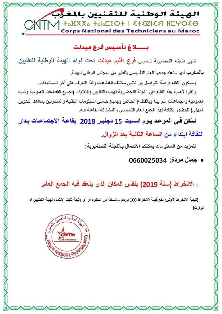 بلاغ الهيئة الوطنية للتقنيين بالمغرب لتاسيس فرعهابميدلت