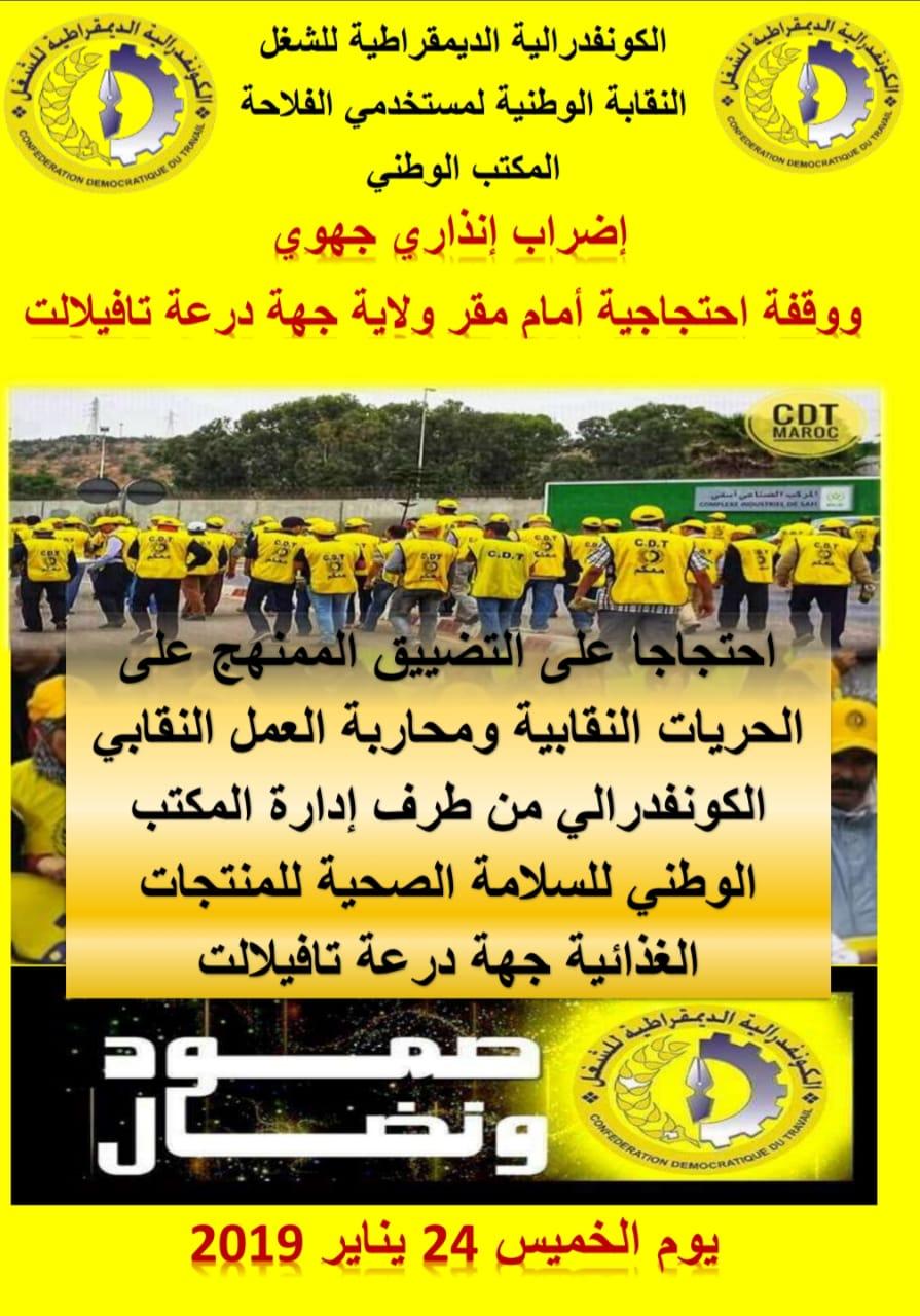 بلاغ : لخوض اضراب انذاري جهوي