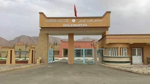 بلاغ من مندوبة الصحة بميدلت في شان منصب مدير مستشفى القرب بالريش.
