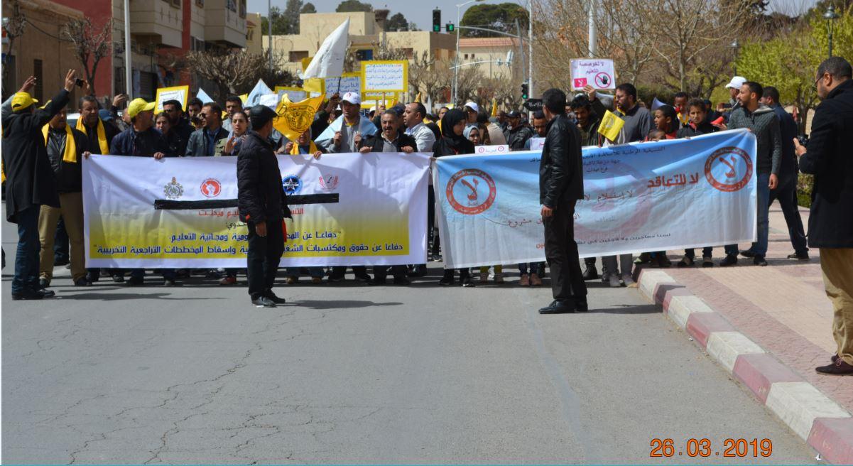 وقفة ومسيرة احتجاجية للتنسيق النقابي الخماسي باقليم ميدلت في اول يوم من الاضراب الوحدوي 26-27-28 مارس الجاري