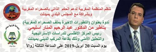 بميدلت – ندوة وطنية بعنوان- (التطورات الأخيرة بملف الصحراء المغربية ).