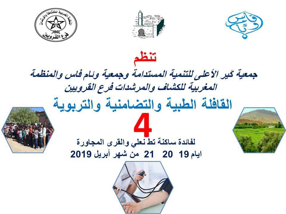 اعلان  عن حملة طبية لجمعية گير الأعلى للتنمية المستدامة -تيط نعلي