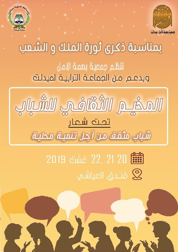 بصمة الامل تنظم مخيما ثقافيا بمدينة ميدلت تحت شعار شباب مثقف من اجل تنمية محلية