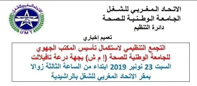 الجامعة الوطنية للصحة تعقد تجمعا تنظيميا جهويا يوم 23نونبر 2019 بالراشدية