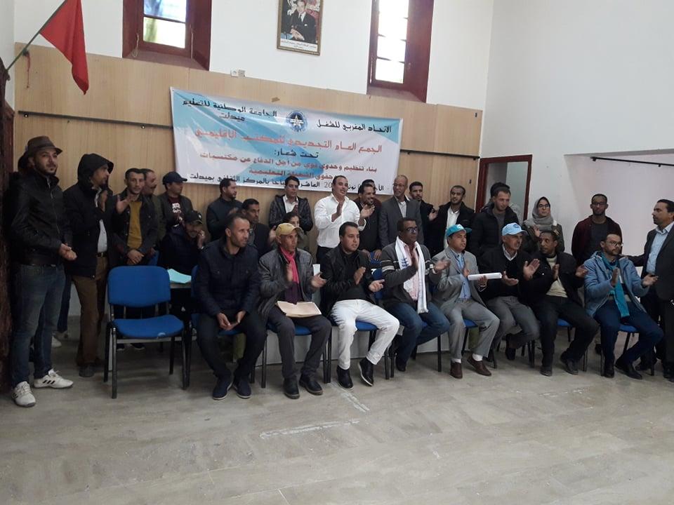 الجمع العام التجديدي للمكتب الإقليمي للجامعة الوطنية للتعليم