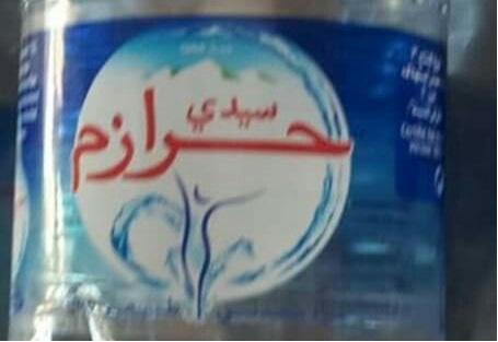 سيدي حرازم تعترف بوجود جراثيم في المياه المعدنية وتعتذر للمواطنين
