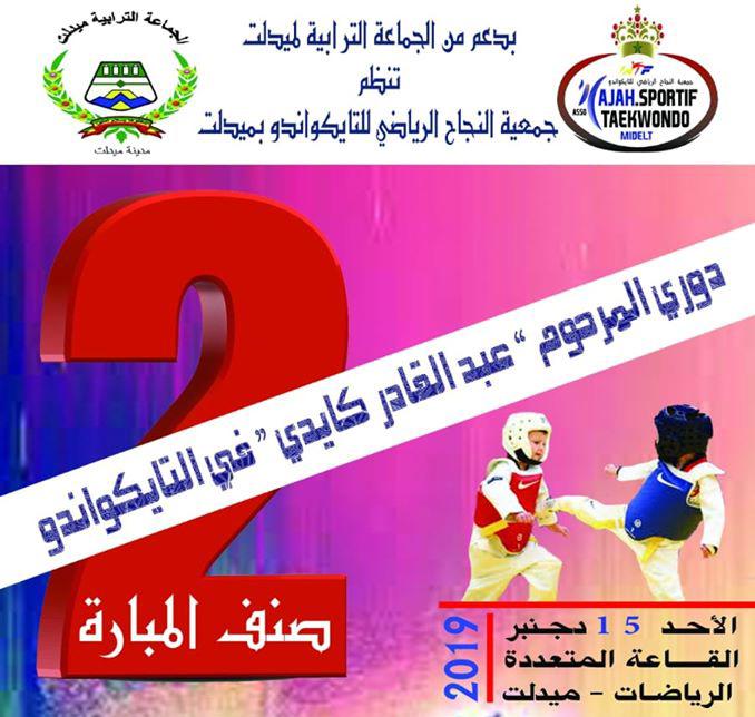 دوري المرحوم عبد القادر كايدي في نسخته الثانية