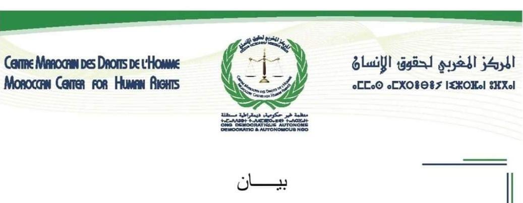 بيان من رئيس مكتب فرع المركز المغربي لحقوق الانسان ميدلت