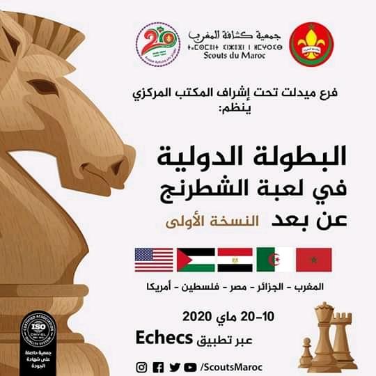 جمعية كشافة المغرب فرع ميدلت تنظم البطولة الدولية في لعبة الشطرنج عن بعد في نسختها الاولى .