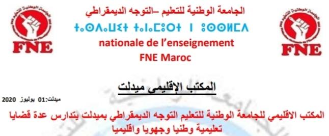 """نقابة fne ميدلت تعري واقع التعليم بالإقليم و يصفه ب """"""""الكارثي """""""" البيان"""