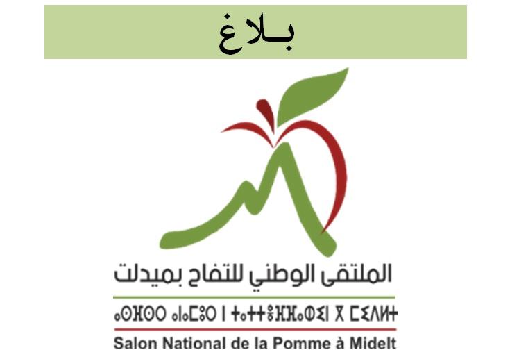 جمعية الملتقى الوطني للتفاح بميدلت  إلغاء فعاليات الملتقى الوطني للتفاح بميدلت لموسم 2020