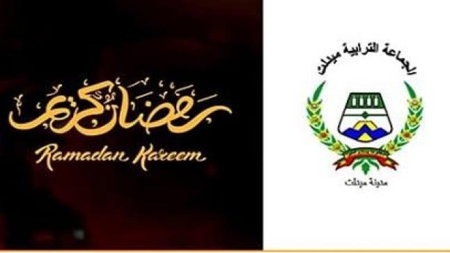 الجماعة الترابية لمدينة ميدلت تنظم ليالي رمضان
