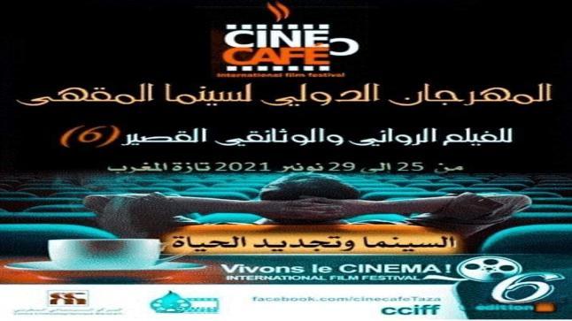 جمعية المهرجان الدولي سينما المقهى بتازة المغرب