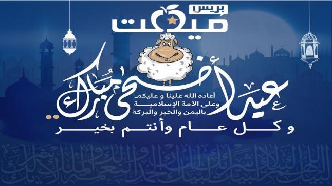 تهنئة بمناسبة عيد الأضحى المبارك .